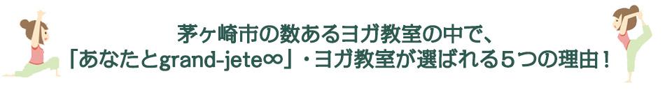 茅ヶ崎市の数あるヨガ教室の中であなたとgrand-jete∞・ヨガ教室が選ばれる5つの理由